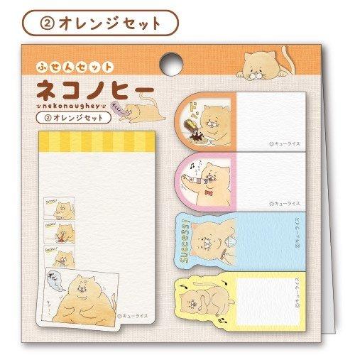 ネコノヒー ふせんセット (2)オレンジセット