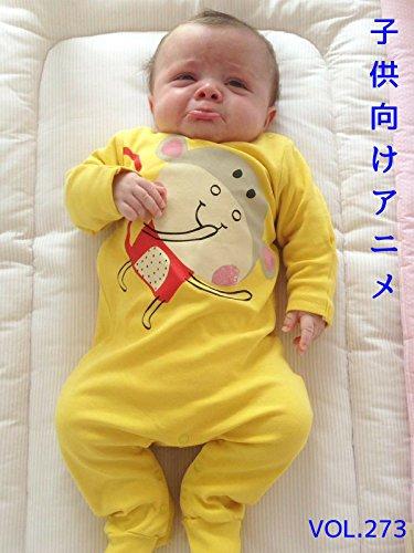子供向けアニメ VOL. 273