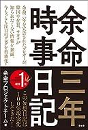 余命プロジェクトチーム (著)(706)新品: ¥ 1,296ポイント:39pt (3%)25点の新品/中古品を見る:¥ 909より