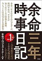 余命プロジェクトチーム (著)(706)新品: ¥ 1,296ポイント:39pt (3%)24点の新品/中古品を見る:¥ 1,096より