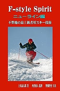 [上田諒太郎]のエフ-スタイル スピリット・最上級ニューライン編: コブ斜面に有効な現在最高峰となるテクニック