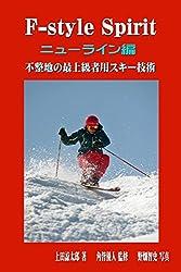 エフ-スタイル スピリット・最上級ニューライン編: コブ斜面に有効な現在最高峰となるテクニック