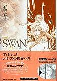 SWAN 白鳥 愛蔵版 / 有吉 京子 のシリーズ情報を見る