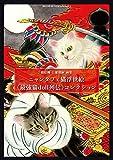 ニャンタフェ猫浮世絵《最強猫doll列伝》コレクション〜MELANO MUSEUM collection 3 (TH ART SERIES)