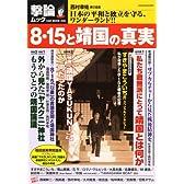 8・15と靖国の真実−日本の平和と独立を守る、ワンダーランド!! (OAK MOOK 235 撃論ムック)