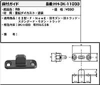 床付ガイド(HH3K-11033) [RB]ラフォレスタブロンズ