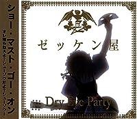 ゼッケンNo.1 Dry Eye Party