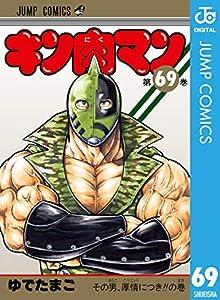 キン肉マン 69 (ジャンプコミックスDIGITAL)
