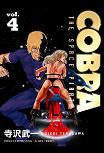COBRA THE SPACE PIRATE 4巻 表紙画像