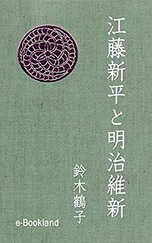 [鈴木鶴子]の江藤新平と明治維新