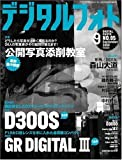 デジタルフォト 2009年 09月号 [雑誌]