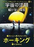 ホーキング博士のスペース・アドベンチャーII (1) 宇宙の法則 解けない暗号 (ホーキング博士のスペース・アドベンチャー 2-1) 画像