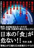 日本の「食」が危ない!!: 戦争、独裁監視社会への布石 TPP・改憲・共謀罪の暴走を阻止せよ