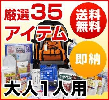 防災用品専門店が選んだ 厳選アイテム非常用持出し袋(アルファ米ver.) (20, レッド)