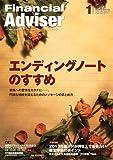 Financial Adviser 2013年1月号 (ファイナンシャル・アドバイザー)