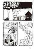 うみべのまち 佐々木マキのマンガ1967-81 画像
