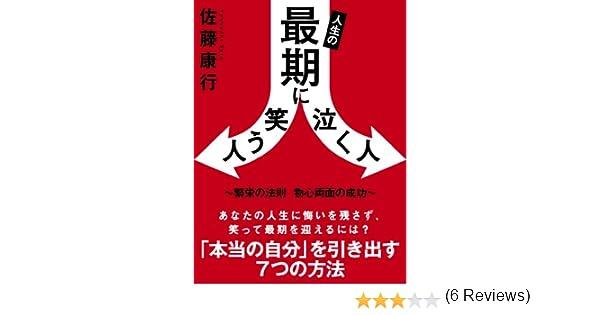 Amazon.co.jp: 人生の最期に笑...