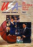 USAバスケットボールコーチングクリニック〈Vol.2〉 (Basketball Coaching Series)