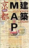 建築MAP京都mini 画像