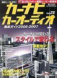 カーナビカーオーディオ徹底ガイド (Vol.25(2006-2007)) (Motor magazine mook)