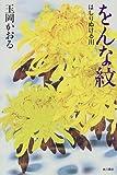 をんな紋―はしりぬける川 (KADOKAWA新文芸)