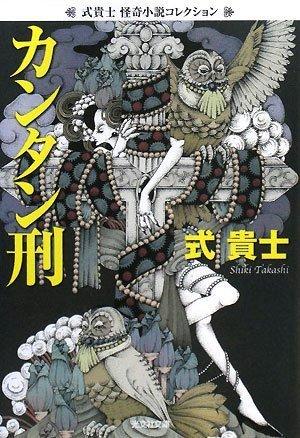 カンタン刑 式貴士 怪奇小説コレクション (光文社文庫)の詳細を見る