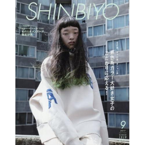 SHINBIYO(新美容) 2017年 09 月号 [雑誌]