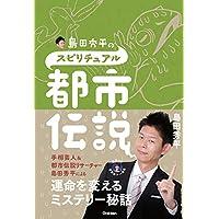島田秀平のスピリチュアル都市伝説
