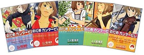 のだめカンタービレ 1~12巻セット Kiss KC