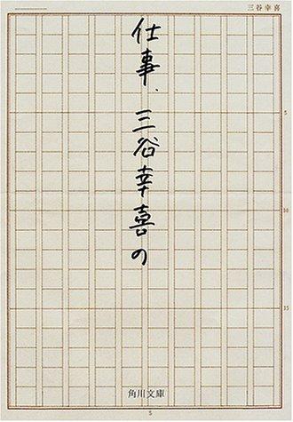 仕事、三谷幸喜の (角川文庫)の詳細を見る