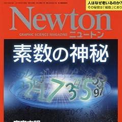 Newton(ニュートン) 2017年 08 月号 [雑誌]