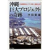 沖縄巨大プロジェクトの奇跡―石油備蓄基地(CTS)開発激闘の9年