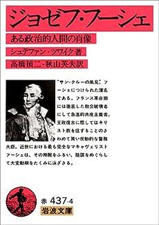 ジョゼフ・フーシェ―ある政治的人間の肖像 (岩波文庫 赤 437-4)