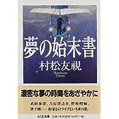 夢の始末書 (ちくま文庫)