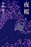 舟崎 泉美 短編集「夜桜」
