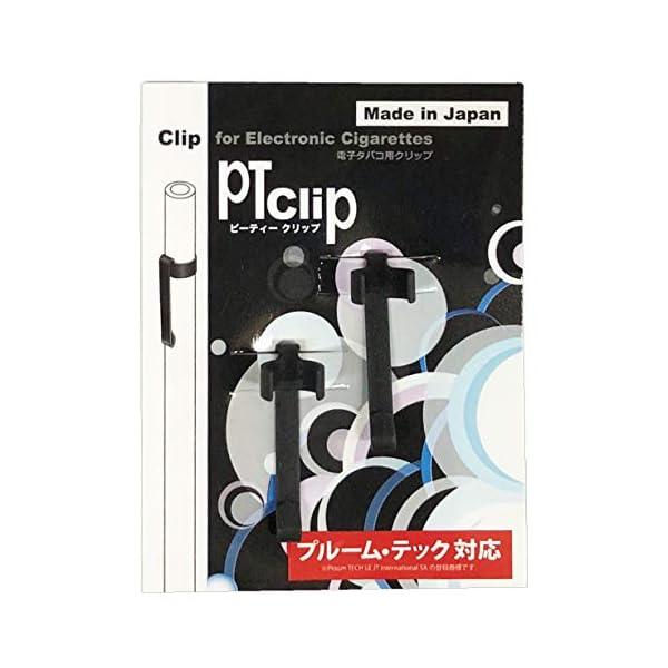 ペンギンライター 電子タバコクリップ PTクリッ...の商品画像