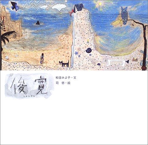 俊寛 (日本の物語絵本)の詳細を見る