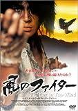 風のファイター [DVD]