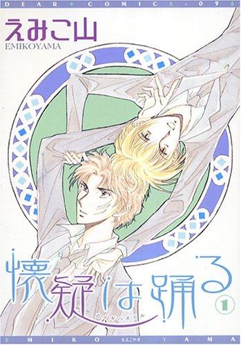 懐疑は踊る (1) (ディアプラス・コミックス)の詳細を見る