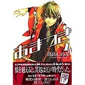 あまつき (1) (IDコミックス ZERO-SUMコミックス)