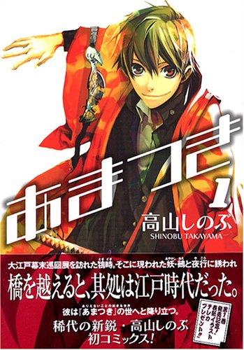 あまつき (1) (IDコミックス ZERO-SUMコミックス)の詳細を見る
