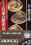 マンガ日本の歴史〈11〉王朝国家と跳梁する物怪 (中公文庫)