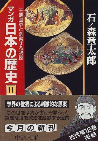 マンガ日本の歴史〈11〉王朝国家と跳梁する物怪 (中公文庫)の詳細を見る