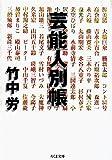 芸能人別帳 (ちくま文庫)