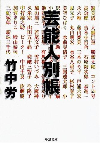 芸能人別帳 (ちくま文庫)の詳細を見る