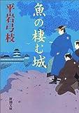 魚の棲む城 (新潮文庫)