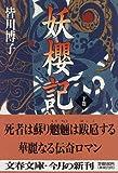 妖桜記〈下〉 (文春文庫)