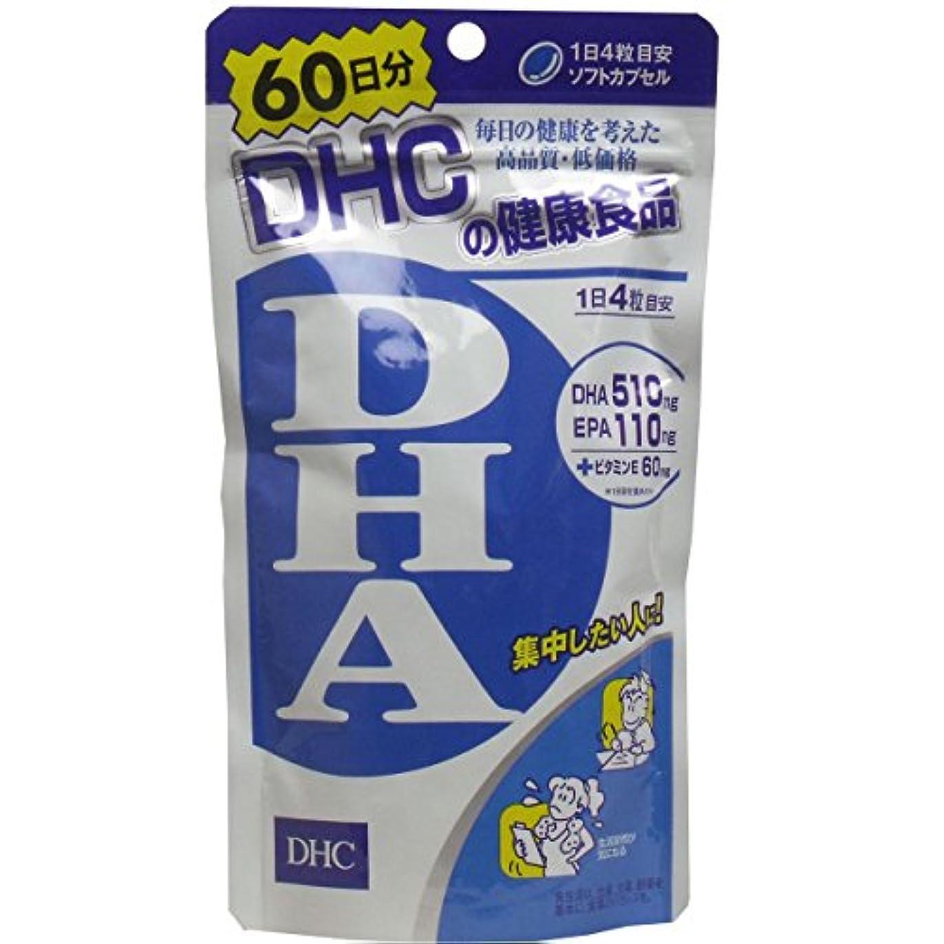 研究所驚き打撃<お得な2個パック>DHC DHA 60日分 240粒入り×2個