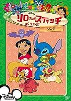 リロ&スティッチ ザ・シリーズ/リンク [DVD]
