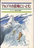 アルプスの巨峰にいどむ (少年少女世界の大探検 9)